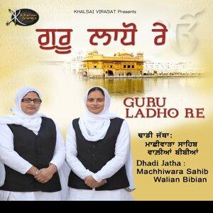 Dhadi Jatha Machhiwara Sahib Walian Bibian 歌手頭像