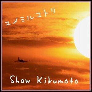 Shoe Kikumoto 歌手頭像