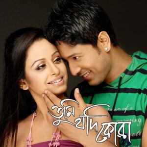 Pranjal Borah, Chgandan Bejbarua 歌手頭像