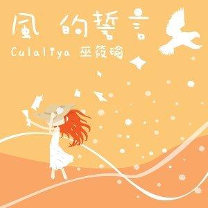 巫筱瑜 (Culaliya) 歌手頭像