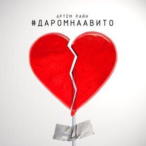 Артём Райн 歌手頭像