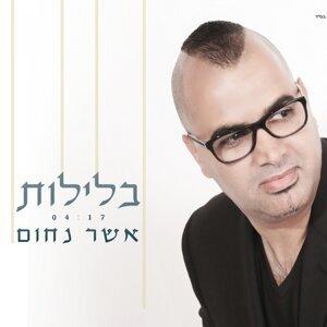 Asher Nahum 歌手頭像