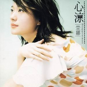 Nana Tan (堂娜)