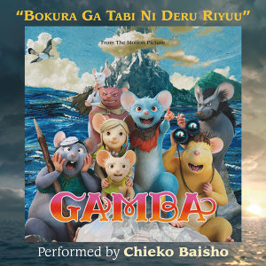 Chieko Baisho 歌手頭像