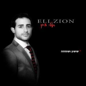 Eli Zion 歌手頭像