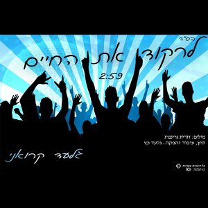Gilad Kroani 歌手頭像