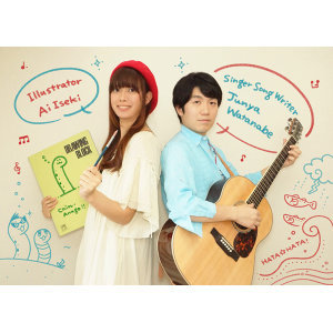 Junya Watanabe & Ai Iseki 歌手頭像