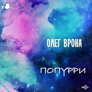 Олег Врона 歌手頭像