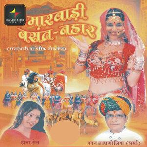 Pawan Brahanoliya, Heena Sen 歌手頭像
