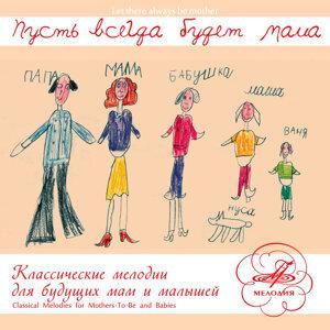 Irina Arkhipova, Mikhail Vaiman, Van Cliburn 歌手頭像