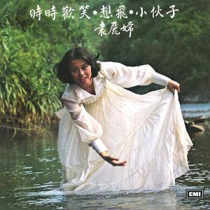 袁麗嫦 (Li Chang Yuan) 歌手頭像