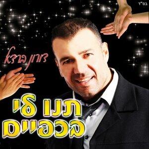Doron Barda 歌手頭像