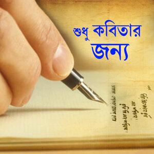 Chandreyee, Moumita Ghosh 歌手頭像