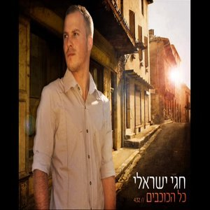 Hagai Israeli 歌手頭像