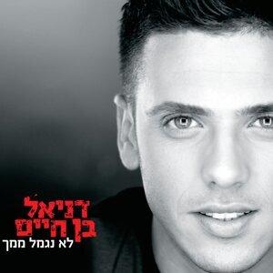 Daniel Ben Chaim 歌手頭像