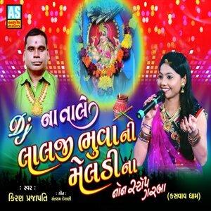 Kiran Prajapati 歌手頭像