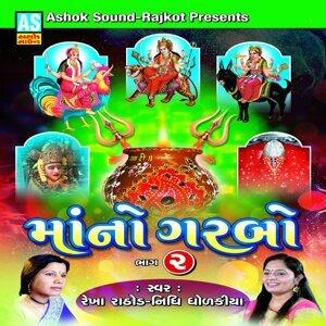 Rekha Rathod, Nidhi Dholkiya 歌手頭像