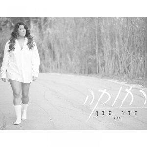 Hadar Saban 歌手頭像