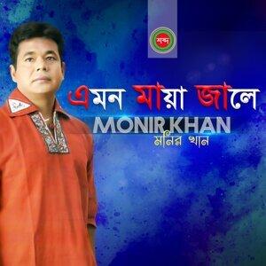 Monir Khan 歌手頭像