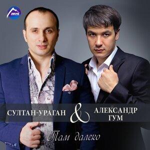 Александр Гум, Султан-Ураган 歌手頭像