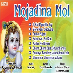 Ashokdan Ghadvi, Sulochana Joshi 歌手頭像