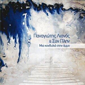 Panagiotis Lianos, Syn Plin, Mary Athanasiou 歌手頭像