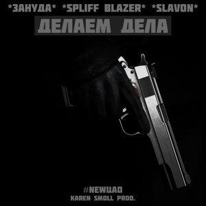 Зануда, Spliff Blazer, Slavon 歌手頭像