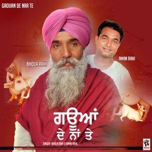 Bhola Rahi, Aman Rahi 歌手頭像