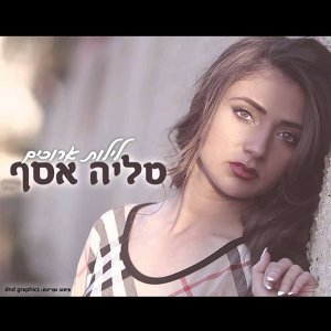 Talia Asaf 歌手頭像