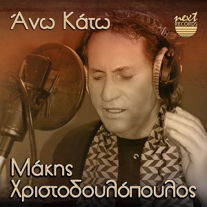 Makis Christodoulopoulos 歌手頭像