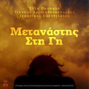 Elli Paspala, Yannis Christodoulopoulos & Gerasimos Evangelatos 歌手頭像