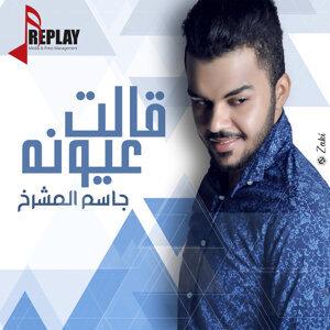 Jasim Almsharak 歌手頭像