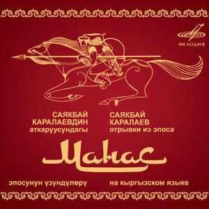 Саякбай Каралаев 歌手頭像