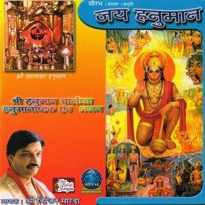 Niranjan Sarda, Dakshayani, Vipin Porwal 歌手頭像