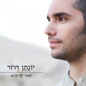 Yonatan Dror 歌手頭像