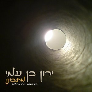 Yaron Ben Ami 歌手頭像