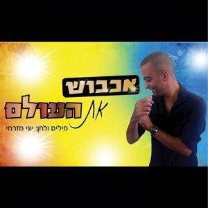 Yoni Mizrahi, Shai Hazan 歌手頭像