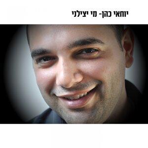 Yochai Cohen 歌手頭像