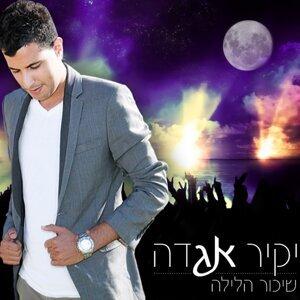 Yakir Agada 歌手頭像