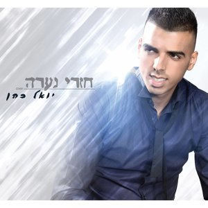 Yoel Cohen 歌手頭像