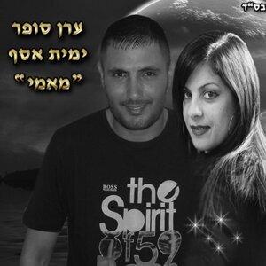 Yamit Asaf, Eran Sofer 歌手頭像