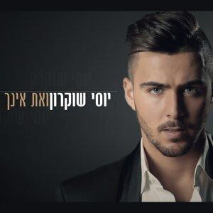 Yossi Shoukron 歌手頭像