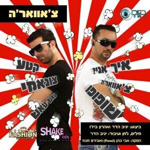 Yaniv Hadar, Aharon Bijo 歌手頭像