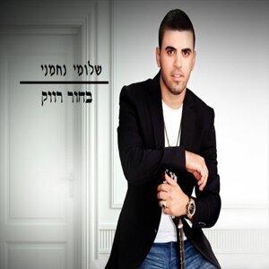 Shlomi Nahmani 歌手頭像