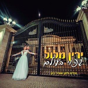 Yarin Malul 歌手頭像