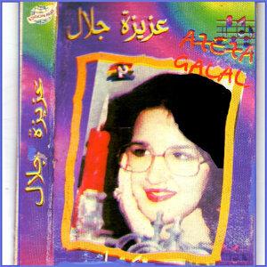 Aziza Galal 歌手頭像