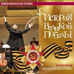 Ярославский Академический симфонический оркестр 歌手頭像