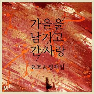 Yozoh, Jae Il Jung 歌手頭像