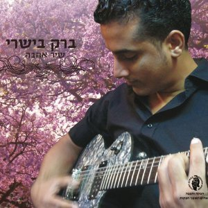 Barak Bishari 歌手頭像