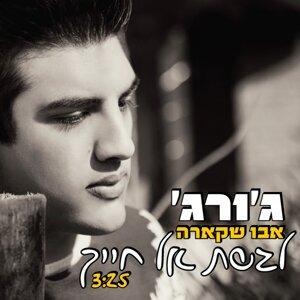 George Abu Shkara 歌手頭像